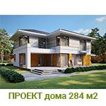 дом 284 м2 150х150