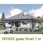 седча проект дома 94 м2