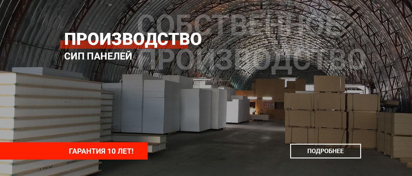 Производство СИП панелей в Беларуси