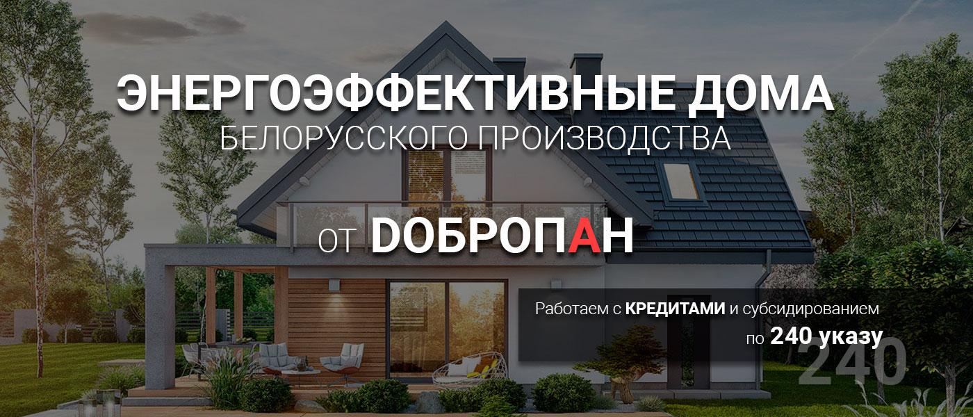 Производство и строительство домов по всей Беларуси